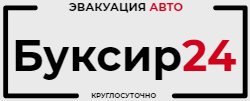 Буксир24, Новосибирск Logo